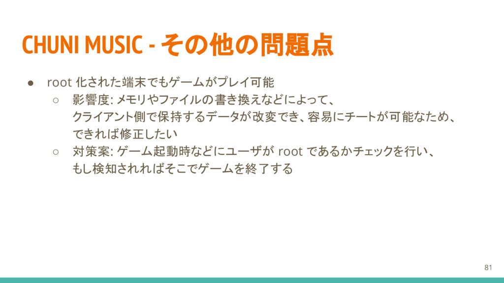 CHUNI MUSIC - その他の問題点 ● root 化された端末でもゲームがプレイ可能 ...