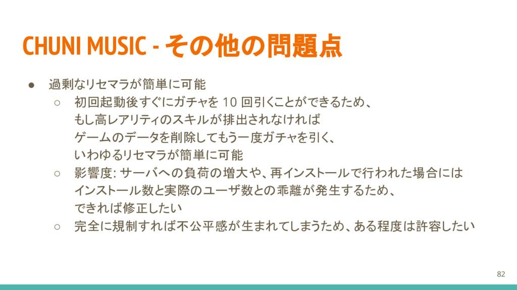 CHUNI MUSIC - その他の問題点 ● 過剰なリセマラが簡単に可能 ○ 初回起動後すぐ...