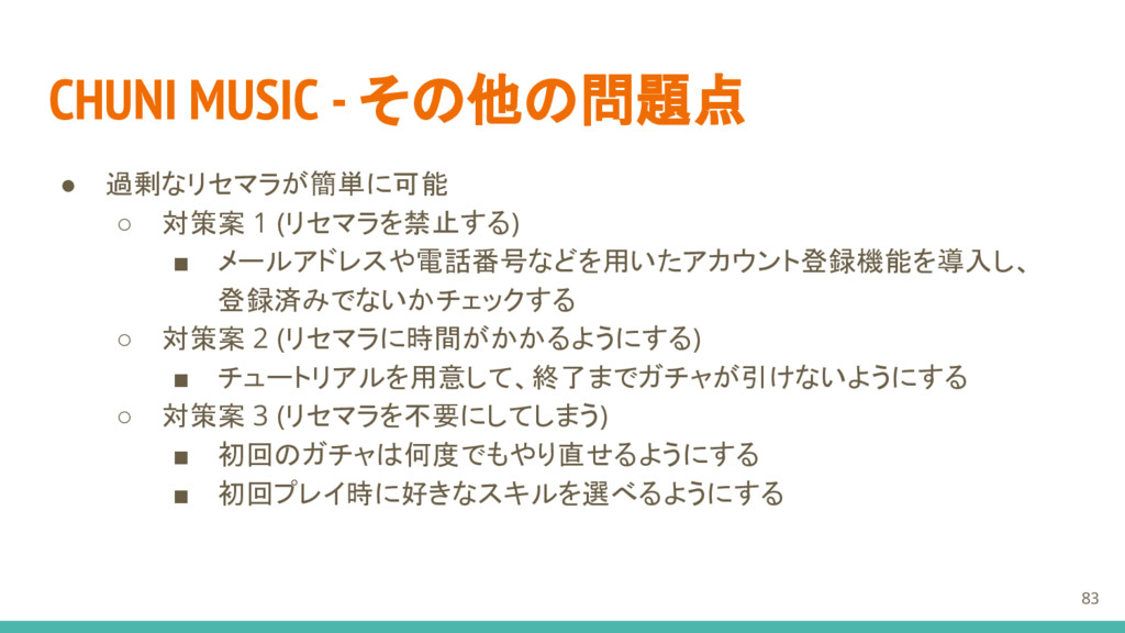 CHUNI MUSIC - その他の問題点 ● 過剰なリセマラが簡単に可能 ○ 対策案 1 (...