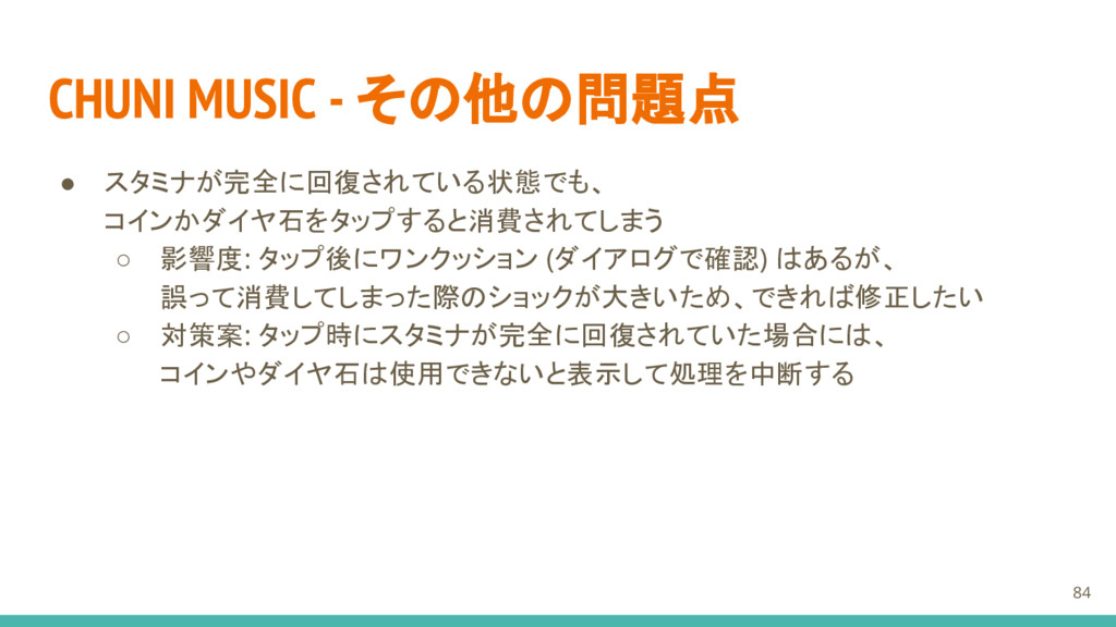 CHUNI MUSIC - その他の問題点 ● スタミナが完全に回復されている状態でも、 コイ...