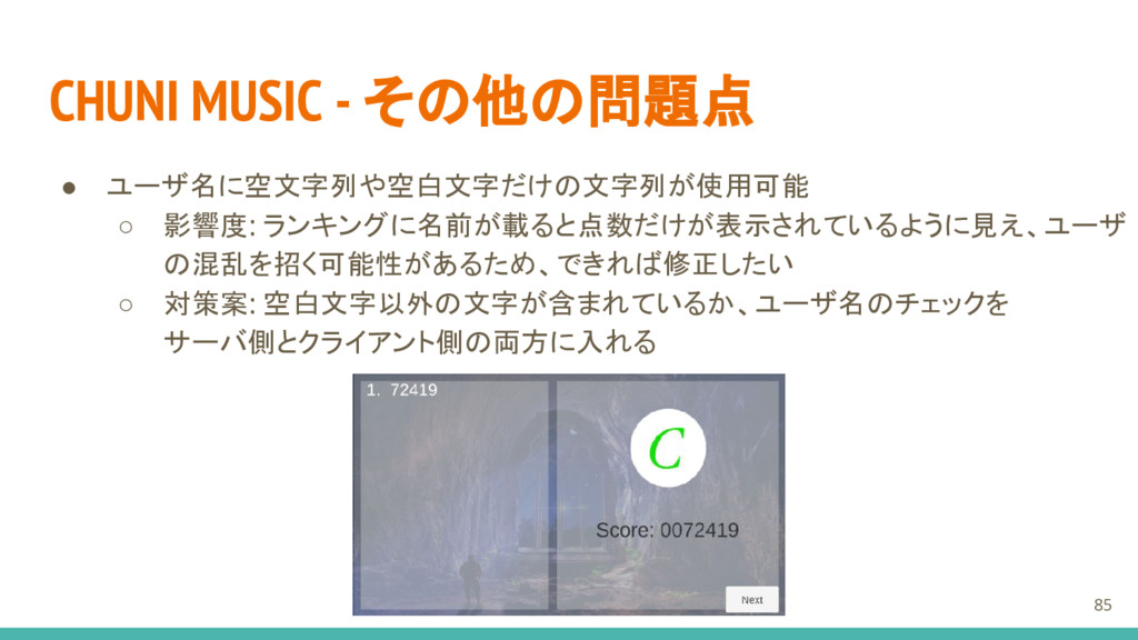 CHUNI MUSIC - その他の問題点 ● ユーザ名に空文字列や空白文字だけの文字列が使用...