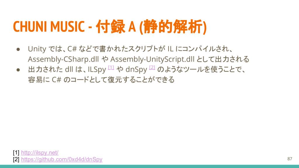 CHUNI MUSIC - 付録 A (静的解析) ● Unity では、C# などで書かれた...