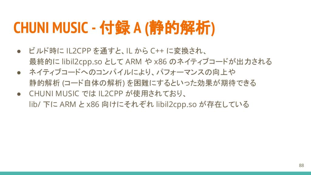 CHUNI MUSIC - 付録 A (静的解析) ● ビルド時に IL2CPP を通すと、I...