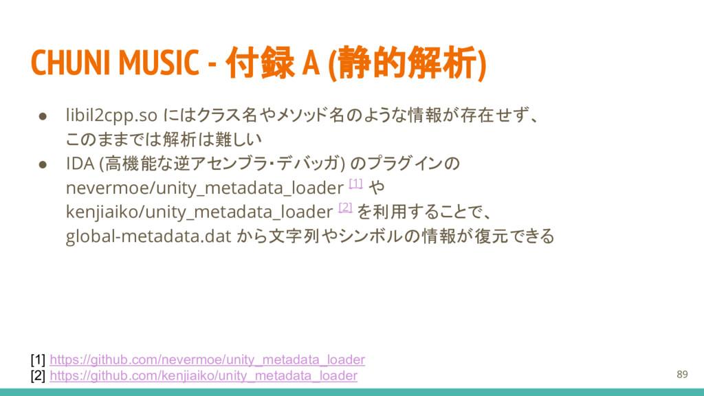 CHUNI MUSIC - 付録 A (静的解析) ● libil2cpp.so にはクラス名...