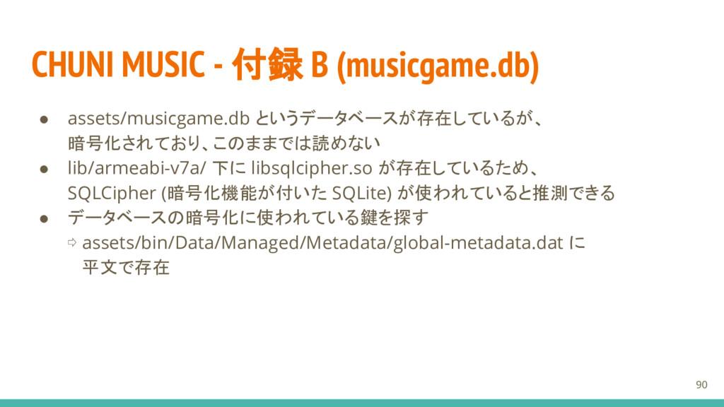 CHUNI MUSIC - 付録 B (musicgame.db) ● assets/musi...