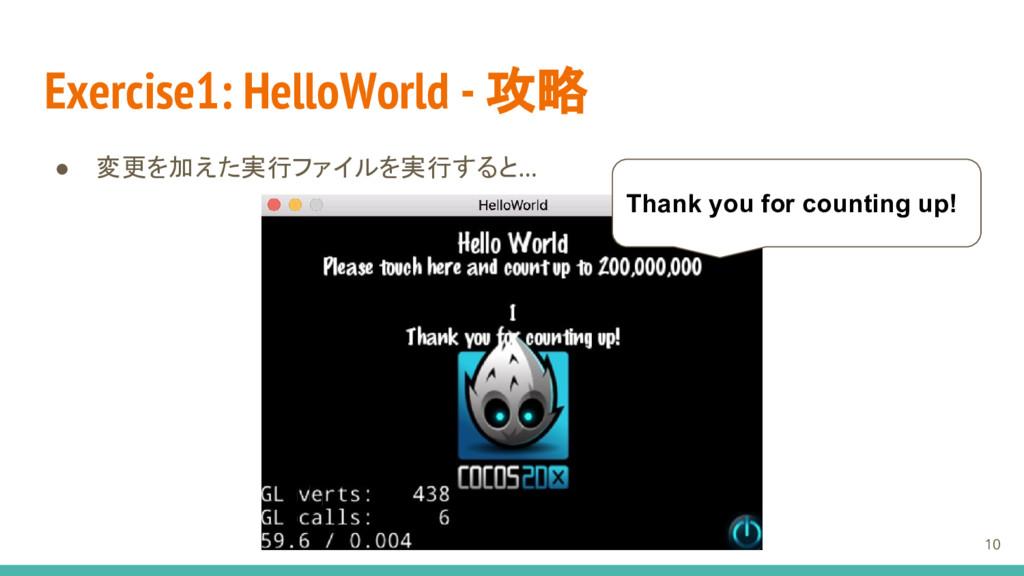 Exercise1: HelloWorld - 攻略 ● 変更を加えた実行ファイルを実行すると...