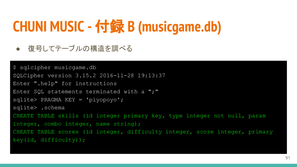 CHUNI MUSIC - 付録 B (musicgame.db) ● 復号してテーブルの構造...
