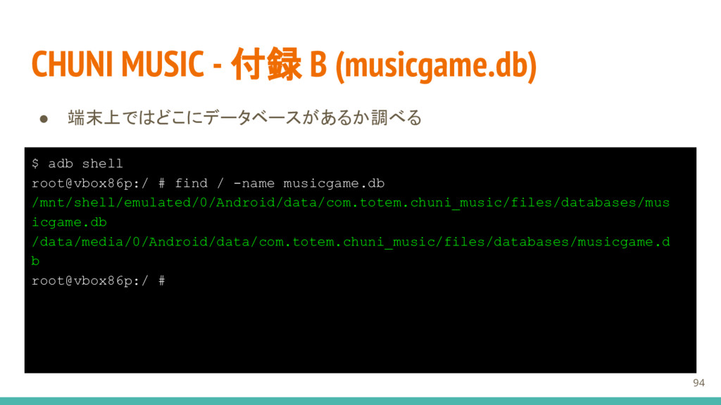 CHUNI MUSIC - 付録 B (musicgame.db) ● 端末上ではどこにデータ...