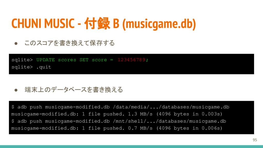 CHUNI MUSIC - 付録 B (musicgame.db) ● このスコアを書き換えて...