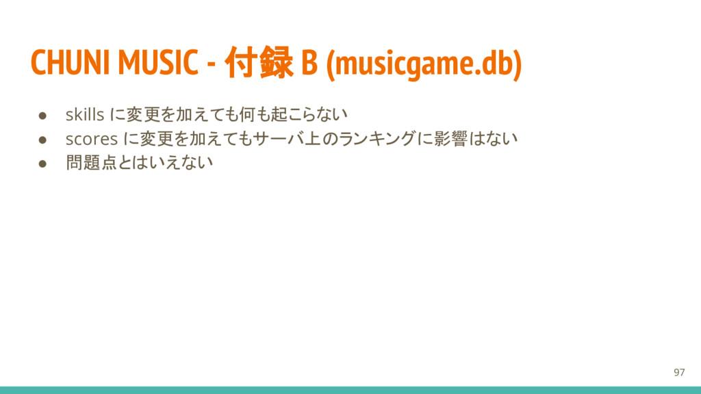 CHUNI MUSIC - 付録 B (musicgame.db) ● skills に変更を...
