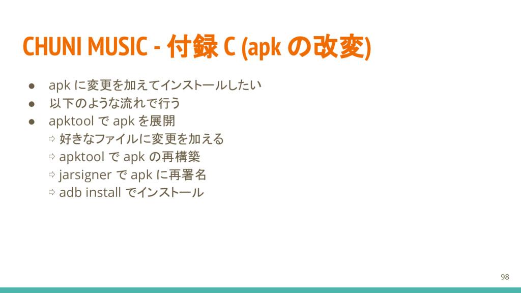 CHUNI MUSIC - 付録 C (apk の改変) ● apk に変更を加えてインストー...