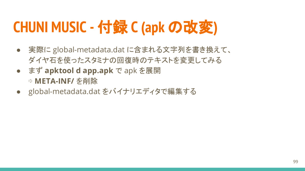 CHUNI MUSIC - 付録 C (apk の改変) ● 実際に global-metad...