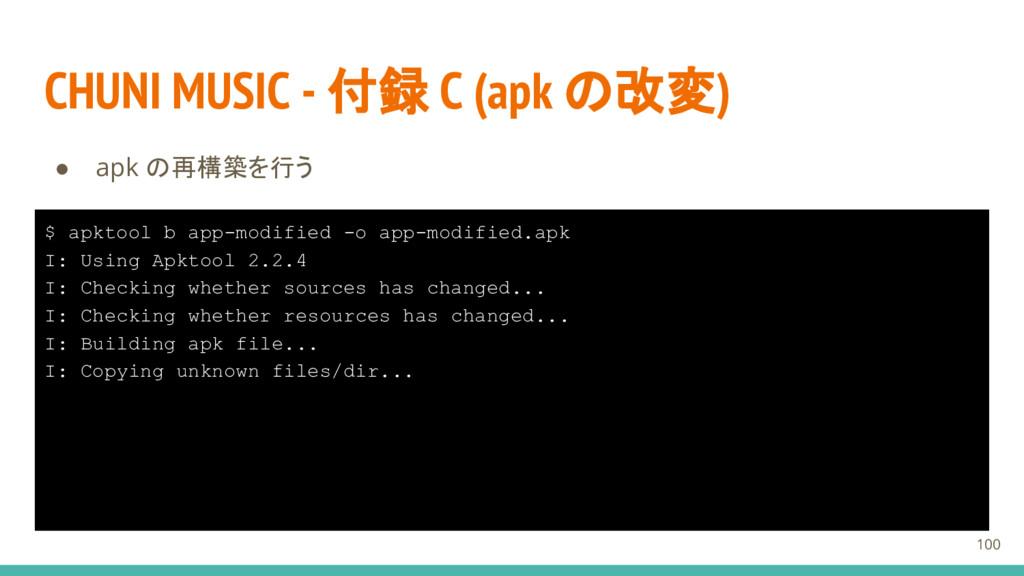 CHUNI MUSIC - 付録 C (apk の改変) ● apk の再構築を行う 100 ...