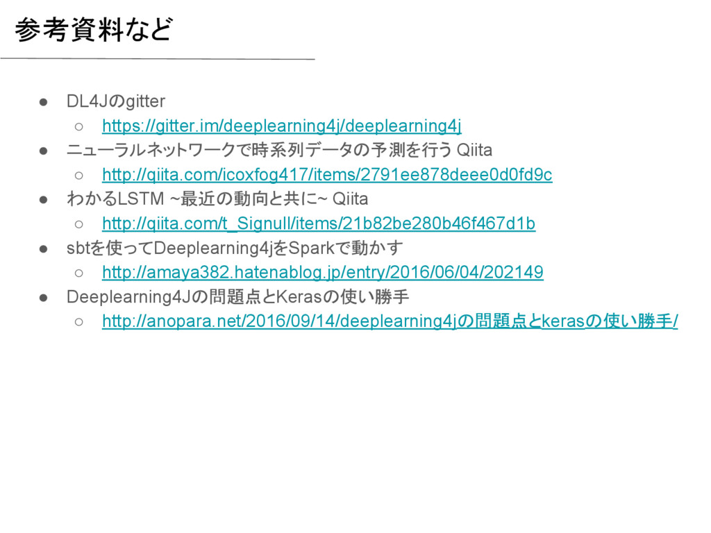 参考資料など ● DL4Jのgitter ○ https://gitter.im/deeple...