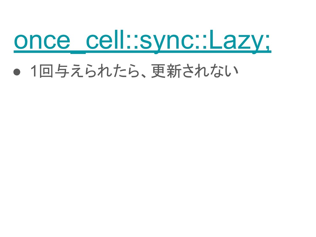 once_cell::sync::Lazy; ● 1回与えられたら、更新されない