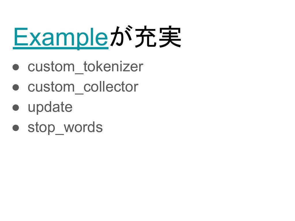 Exampleが充実 ● custom_tokenizer ● custom_collecto...