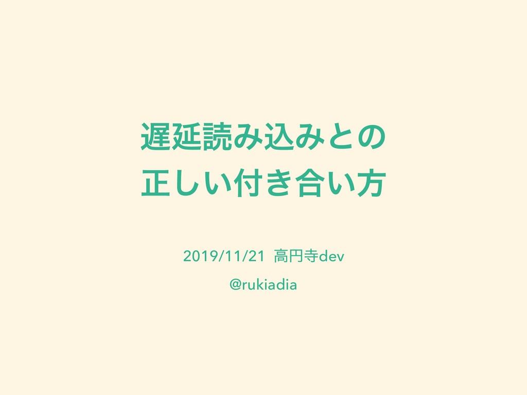 ԆಡΈࠐΈͱͷ ਖ਼͍͖͠߹͍ํ 2019/11/21 ߴԁdev @rukiadia