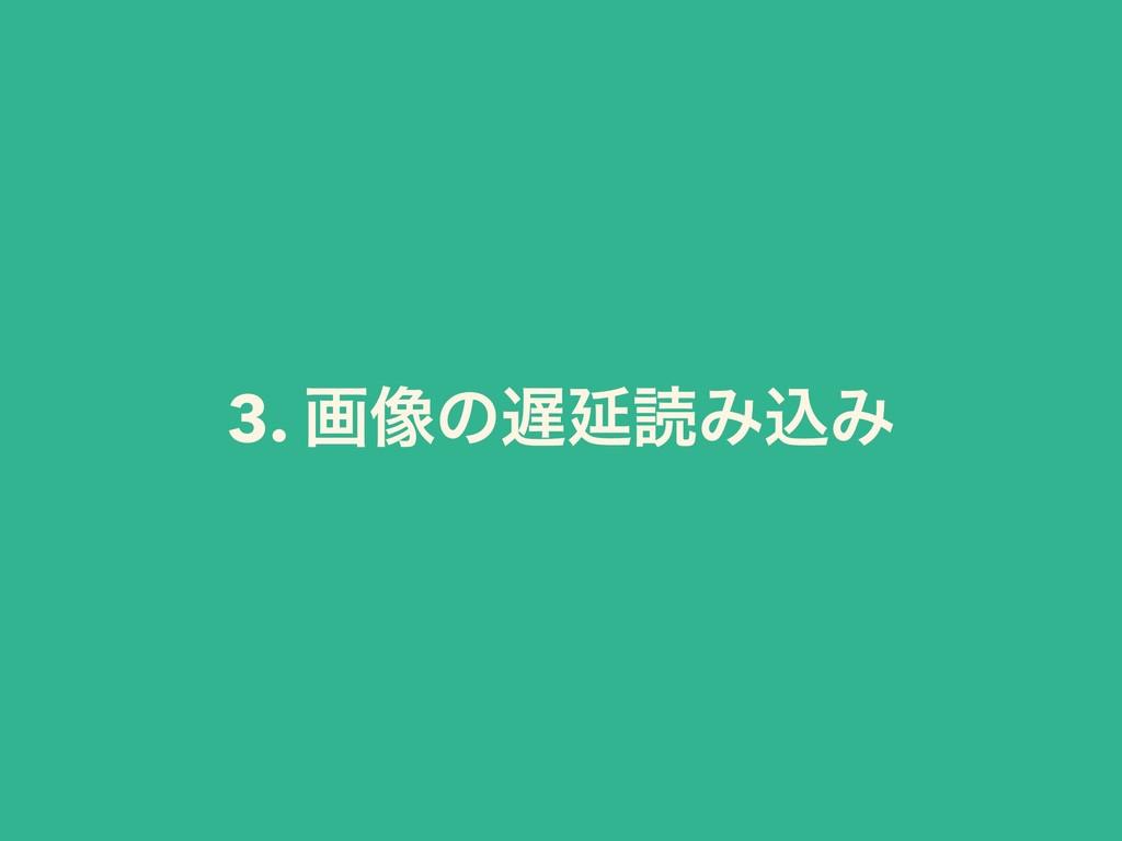 3. ը૾ͷԆಡΈࠐΈ