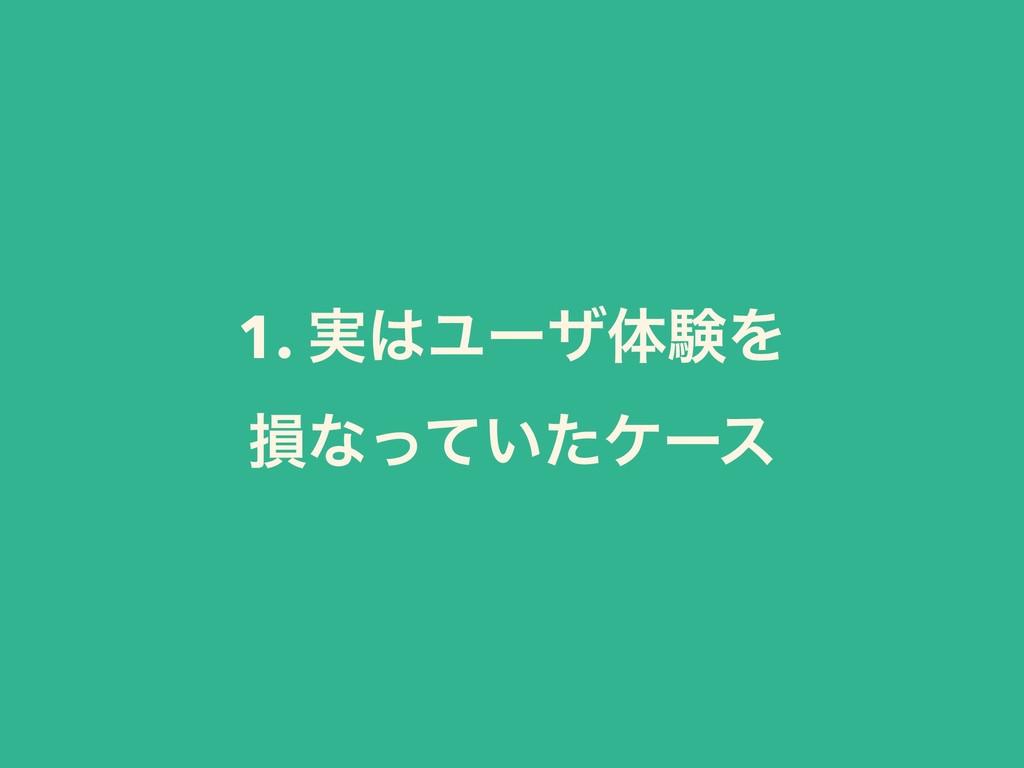 1. ࣮ϢʔβମݧΛ ଛͳ͍ͬͯͨέʔε