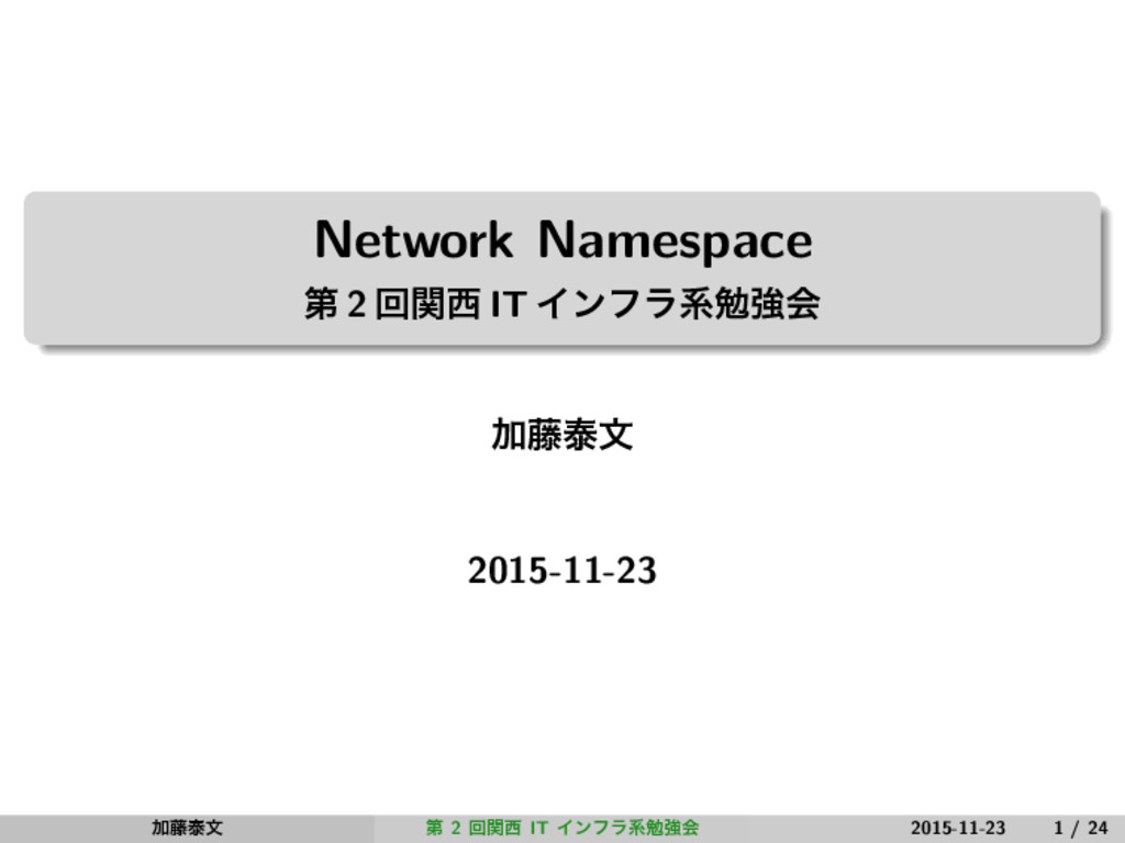 Network Namespace ୈ 2 ճؔ੢ IT Πϯϑϥܥษڧձ Ճ౻ହจ 2015...