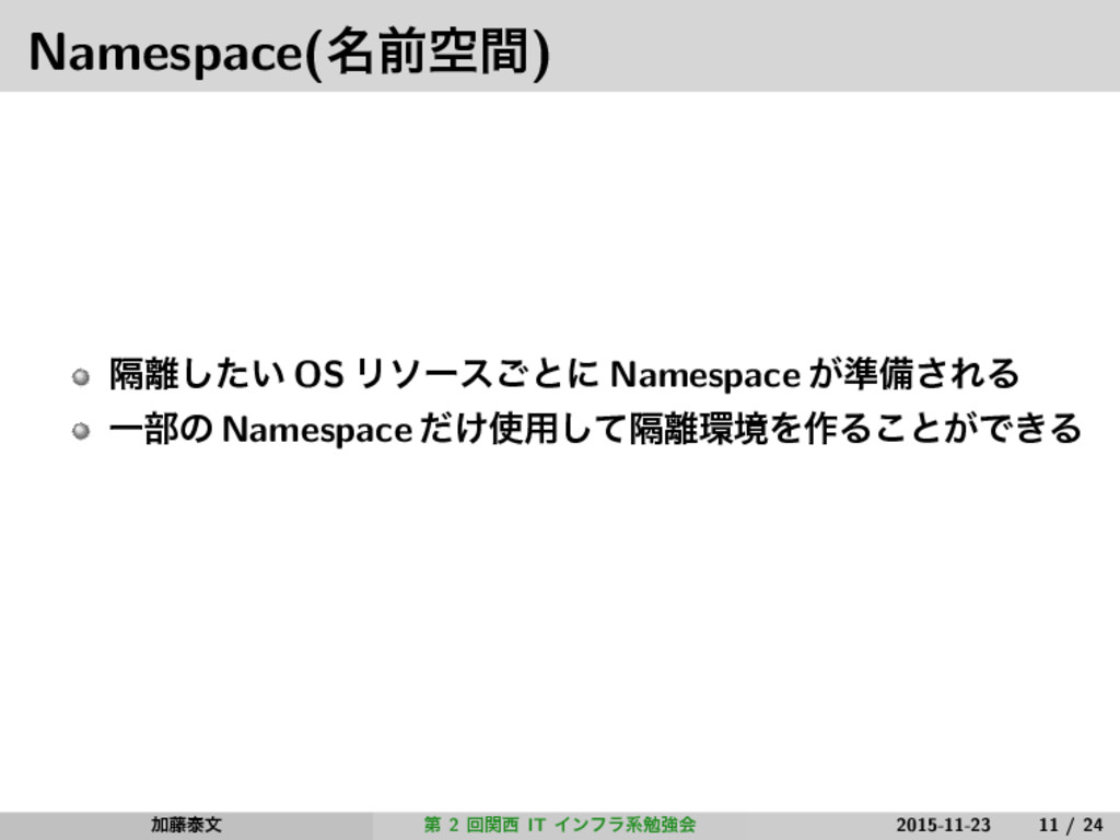 Namespace(໊લۭؒ) ִ཭͍ͨ͠ OS Ϧιʔε͝ͱʹ Namespace ͕४උ͞...