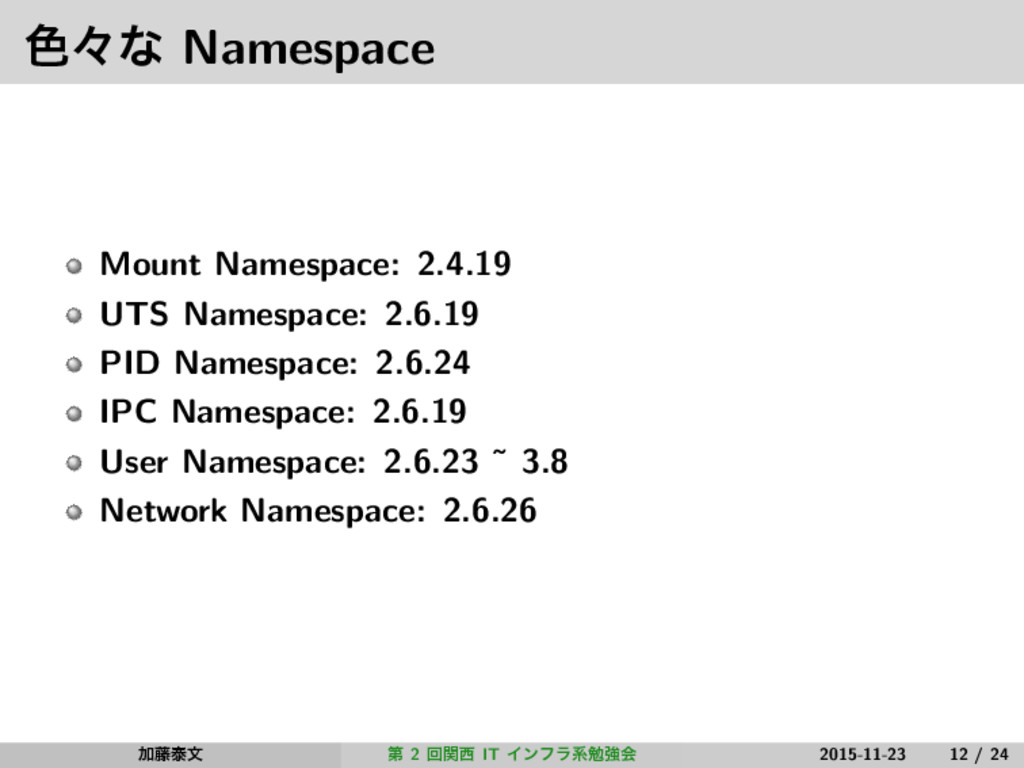৭ʑͳ Namespace Mount Namespace: 2.4.19 UTS Names...