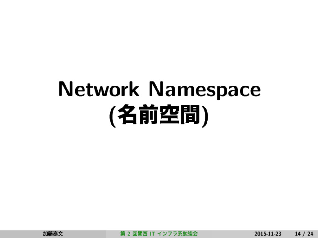 Network Namespace (໊લۭؒ) Ճ౻ହจ ୈ 2 ճؔ੢ IT Πϯϑϥܥษ...