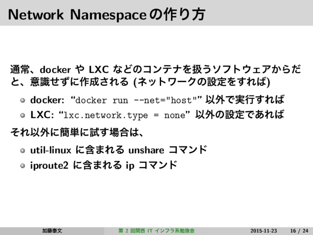 Network Namespaceͷ࡞Γํ ௨ৗɺdocker ΍ LXC ͳͲͷίϯςφΛѻ...