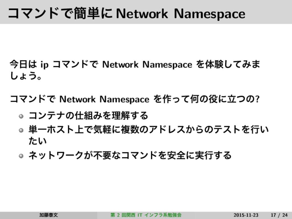 ίϚϯυͰ؆୯ʹNetwork Namespace ࠓ೔͸ ip ίϚϯυͰ Network ...