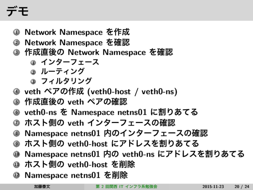 σϞ 1 Network Namespace Λ࡞੒ 2 Network Namespace ...