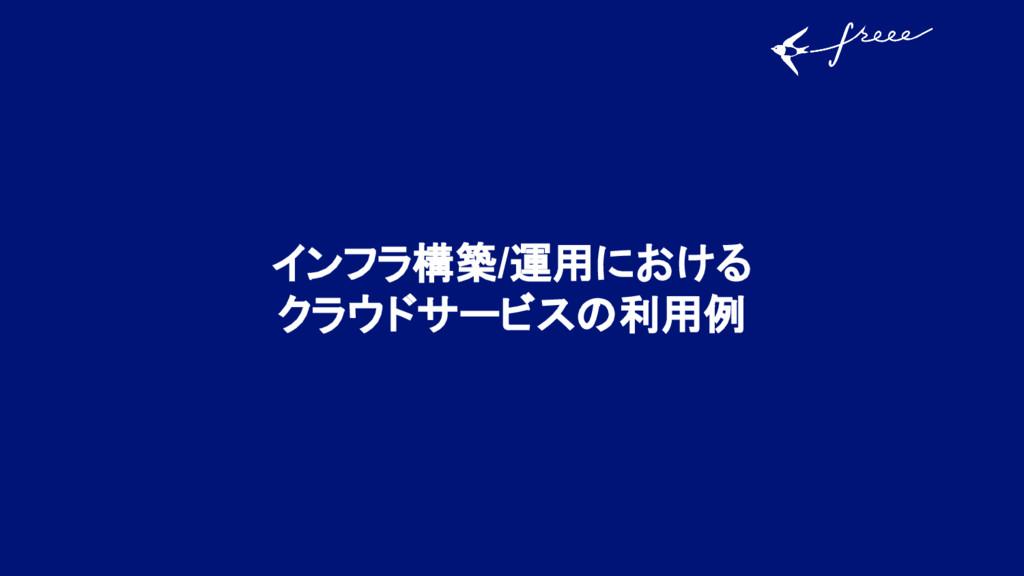 インフラ構築/運用における クラウドサービスの利用例
