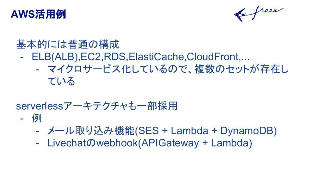 AWS活用例 基本的には普通の構成 - ELB(ALB),EC2,RDS,ElastiCach...