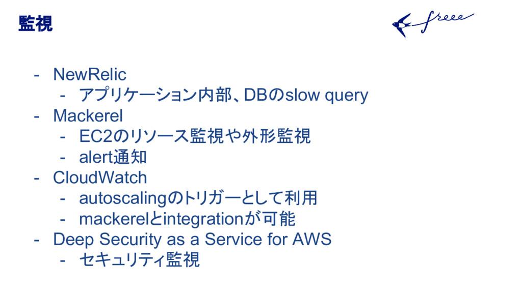 監視 - NewRelic - アプリケーション内部、DBのslow query - Mack...