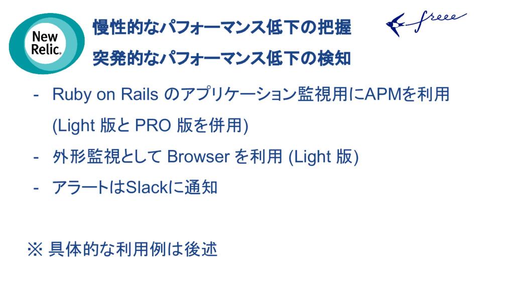 - Ruby on Rails のアプリケーション監視用にAPMを利用 (Light 版と P...