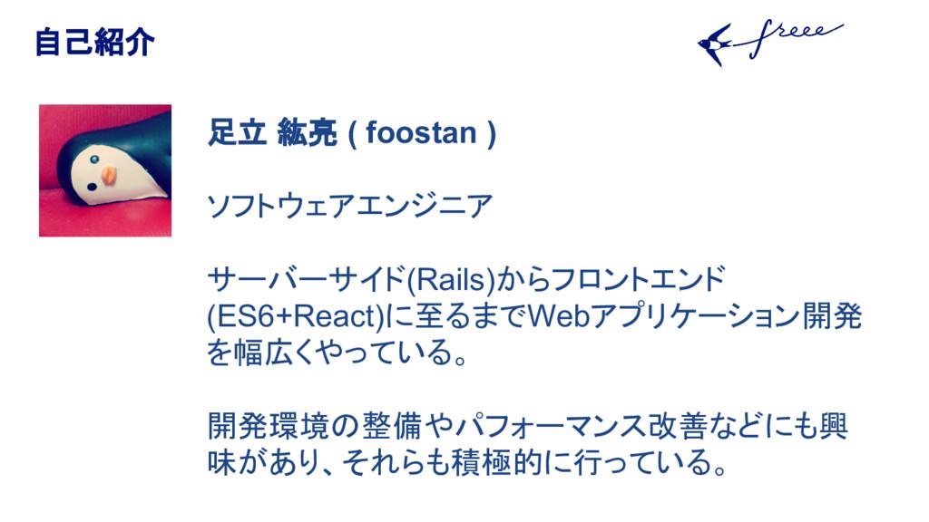 自己紹介 足立 紘亮 ( foostan ) ソフトウェアエンジニア サーバーサイド(Rail...