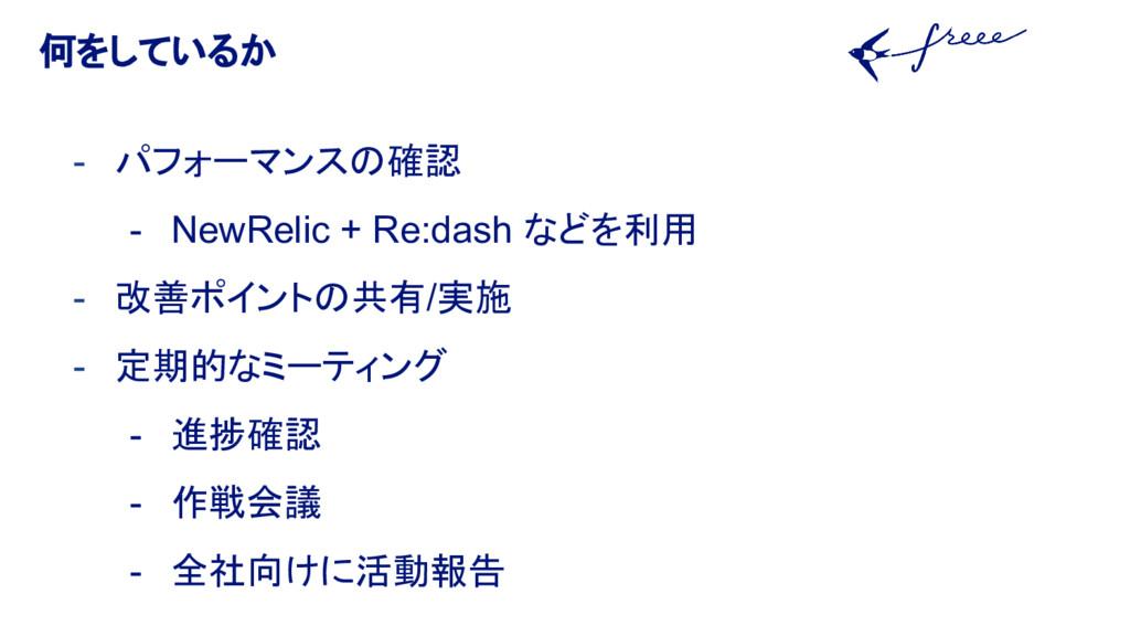 何をしているか - パフォーマンスの確認 - NewRelic + Re:dash などを利用...