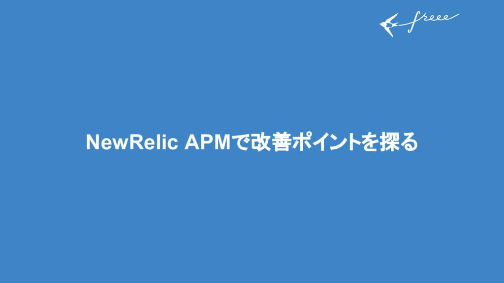 NewRelic APMで改善ポイントを探る