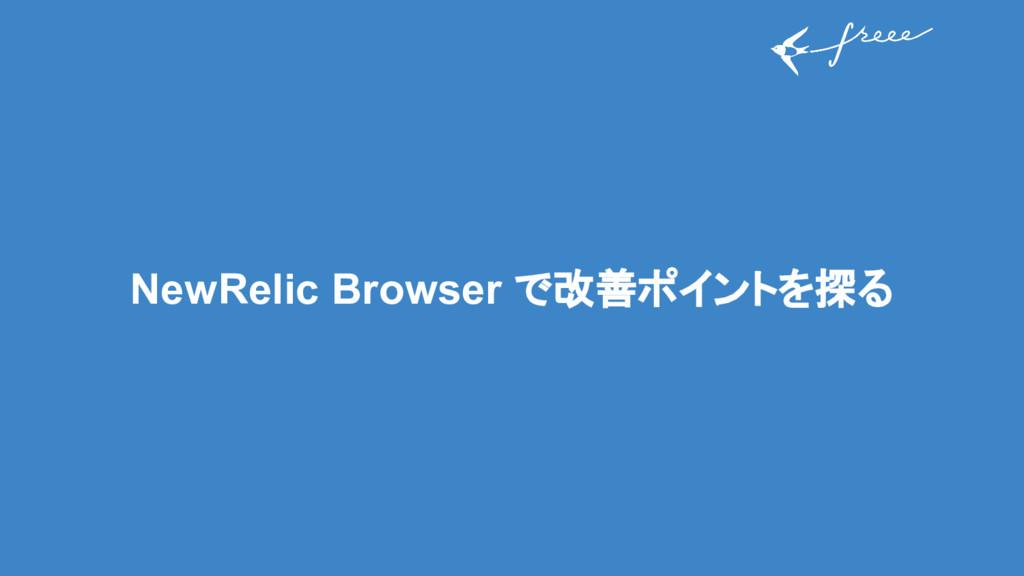 NewRelic Browser で改善ポイントを探る