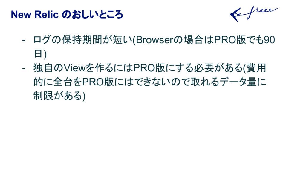 New Relic のおしいところ - ログの保持期間が短い(Browserの場合はPRO版で...