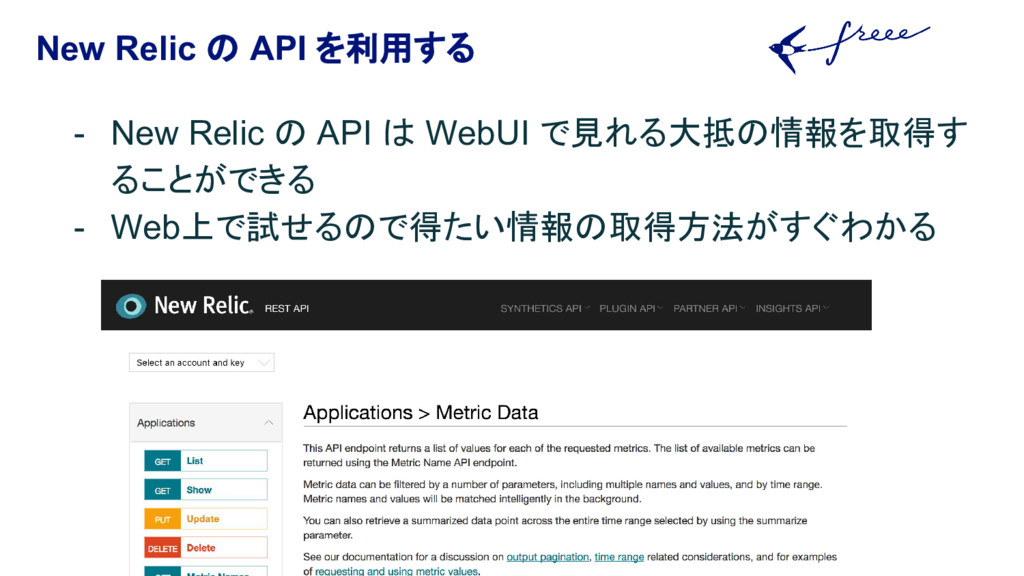 New Relic の API を利用する - New Relic の API は WebUI...