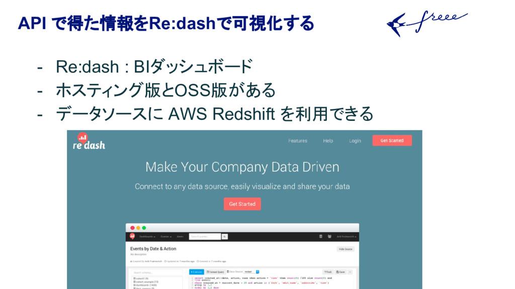API で得た情報をRe:dashで可視化する - Re:dash : BIダッシュボード -...