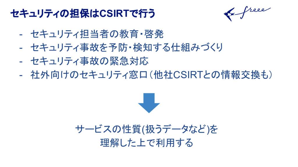 セキュリティの担保はCSIRTで行う - セキュリティ担当者の教育・啓発 - セキュリティ事故...