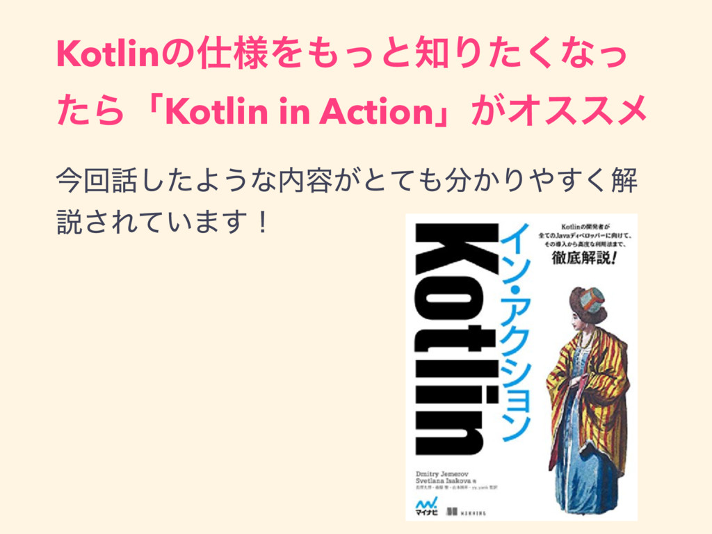 Kotlinͷ࢓༷Λ΋ͬͱ஌Γͨ͘ͳͬ ͨΒʮKotlin in Actionʯ͕Φεεϝ ࠓ...