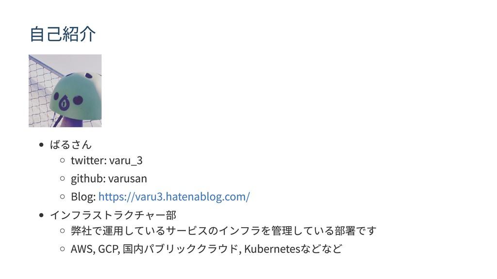 自 己紹介 ばるさん twitter: varu _3 github: varusan Blo...