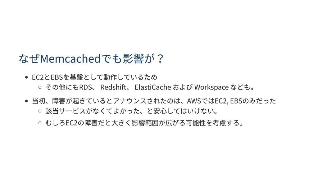なぜMemcachedでも 影 響 が? EC2とEBSを 基 盤 として動作しているため そ...
