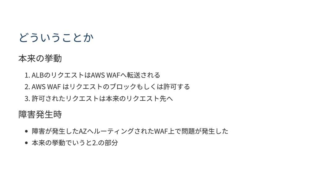 どういうことか 本 来の 挙 動 1. ALBのリクエストはAWS WAFへ 転送される 2....