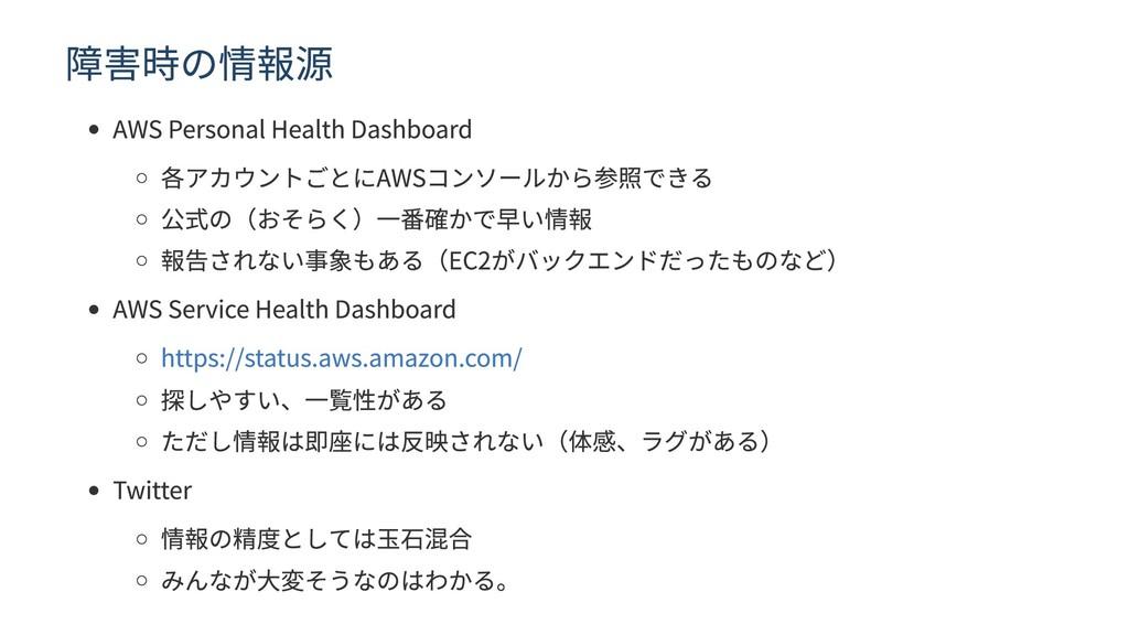 障害 時の情報 源 AWS Personal Health Dashboard 各 アカウント...