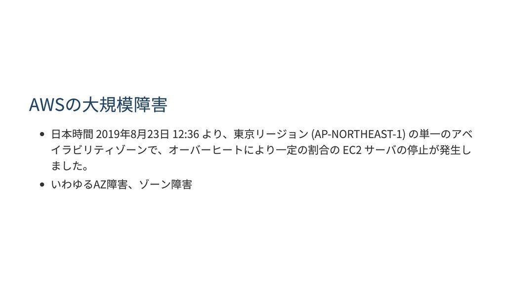 AWSの大規 模障害 日本時間 2019年8月23日 12:36 より、東 京 リージョン (...