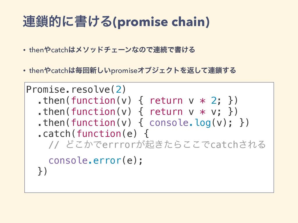 ࿈తʹॻ͚Δ(promise chain) Promise.resolve(2) .then...