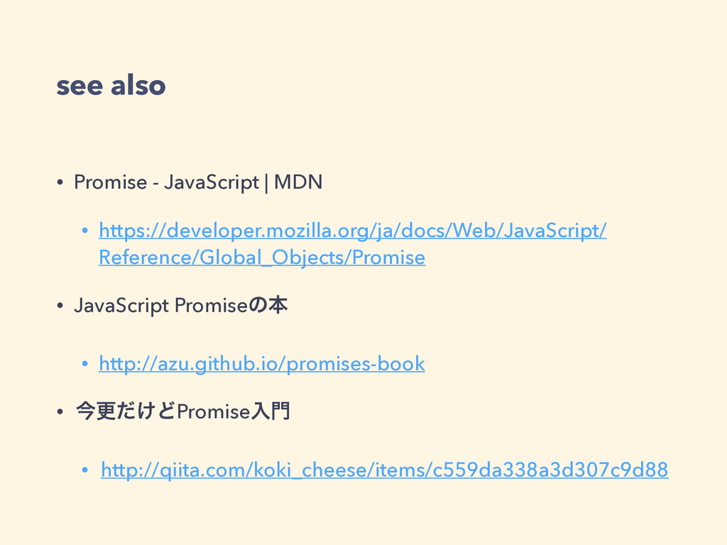 see also • Promise - JavaScript | MDN • https:/...